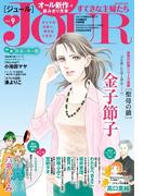 JOURすてきな主婦たち 2016年9月号(ジュールコミックス)