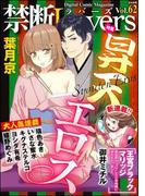 禁断Lovers Vol.062 昇天エロス