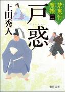 禁裏付雅帳 二 戸惑(徳間文庫)