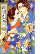 青楼オペラ 4(フラワーコミックス)