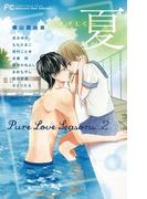 Pure Love Seasons 2 夏~はげしく~(フラワーコミックス)