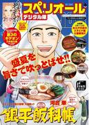 ビッグコミックスペリオール 2016年17号(2016年8月12日発売)