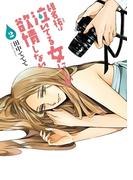 椎名祐は泣いてる女にしか欲情しない 2(ビッグコミックス)