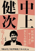 中上健次 電子全集5 『紀州熊野サーガ3 女たちの物語』(中上健次 電子全集)