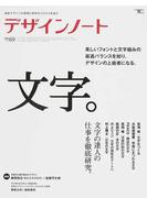 デザインノート No.69 最新デザインの表現と思考のプロセスを追う