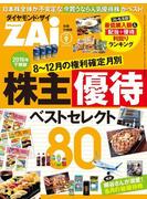 株主優待ベストセレクト80