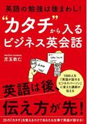 """英語の勉強は後まわし! """"カタチ""""から入るビジネス英会話"""