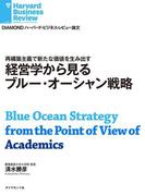経営学から見るブルー・オーシャン戦略(DIAMOND ハーバード・ビジネス・レビュー論文)
