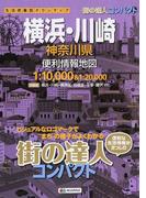 横浜・川崎神奈川県便利情報地図 3版