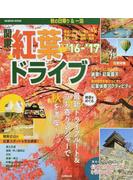 秋の日帰り・一泊関東紅葉ドライブ '16〜'17