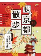 歩く地図秋の京都散歩 2016