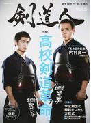 剣道人 Vol.5(2016) 特集高校剣道革命。