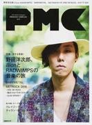 ぴあMUSIC COMPLEX Vol.5 旅する音楽!野田洋次郎(illion/RADWIMPS)/カバーの極意クレイジーケンバンド