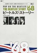 ビートルズ・ストーリー これがビートルズ!全活動を1年1冊にまとめたイヤー・ブック VOL.6 '68