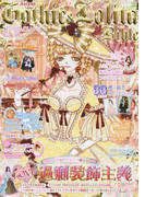 ゴシック&ロリータバイブル vol.61