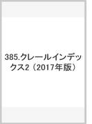 385 クレールインデックス2