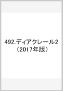 492 ディアクレール2