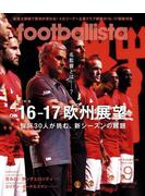 月刊footballista 2016年9月号