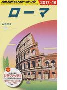 地球の歩き方 2017〜18 A10 ローマ