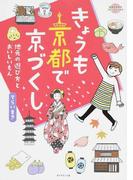 きょうも京都で京づくし 地元の遊び方とおいしいもん (地球の歩き方コミックエッセイ)