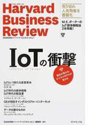 IoTの衝撃 競合が変わる、ビジネスモデルが変わる