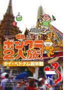 【全1-2セット】世界ボンクラ2人旅!(コミックエッセイの森)