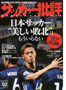 """サッカー批評 ISSUE82(2016) 日本サッカー""""美しい敗北""""はもういらない"""