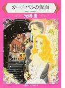 カーニバルの仮面 (ハーレクインコミックス)