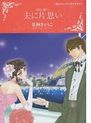 夫に片思い (ハーレクインコミックス★キララ)