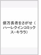 億万長者をさがせ (ハーレクインコミックス★キララ)
