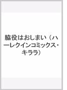 脇役はおしまい (ハーレクインコミックス★キララ)