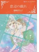 窓辺の戯れ (ハーレクインコミックス★キララ)