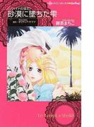 砂漠に墜ちた雫 (ハーレクインコミックス♥darling!)
