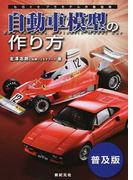 自動車模型の作り方 普及版