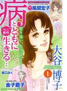 【全1-2セット】病とともに生きる…(ジュールコミックス)
