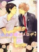 【全1-2セット】小さな恋のメロディ(drapコミックス)
