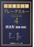 司法書士試験 ブレークスルー 民法IV[親族・相続]