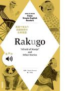 """【音声付】NHK Enjoy Simple English Readers Rakugo ~""""Afraid of Manju""""and Other Stories~"""