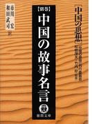 中国の思想別巻 中国の故事名言(改訂版)(徳間文庫)