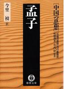 中国の思想(3) 孟子(改訂版)(徳間文庫)