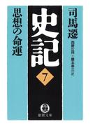 史記(7)思想の命運(徳間文庫)