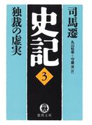 史記(3)独裁の虚実(徳間文庫)