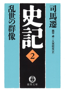 史記(2)乱世の群像(徳間文庫)