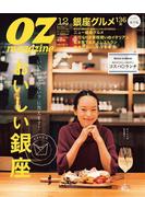 【期間限定特別価格】OZmagazine 2015年12月号 No.524