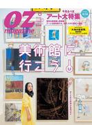 【期間限定特別価格】OZmagazine 2015年8月号 No.520