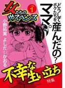 女たちのサスペンス vol.1不幸な生い立ち(家庭サスペンス)