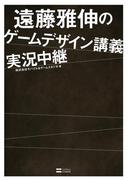 【期間限定特別価格】遠藤雅伸のゲームデザイン講義実況中継