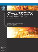 【期間限定特別価格】ゲームメカニクス