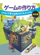 【期間限定特別価格】ゲームの作り方 改訂版