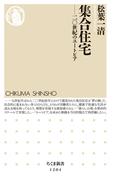 集合住宅 ──二〇世紀のユートピア(ちくま新書)